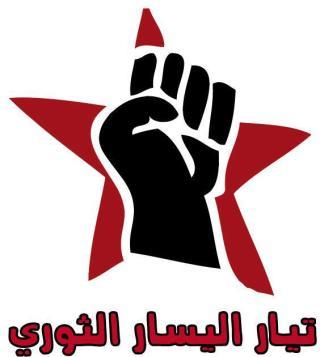 Corrente della Sinistra Rivoluzionaria in Siria: posizione sui bombardamenti della coalizione internazionale diretta dagliUSA